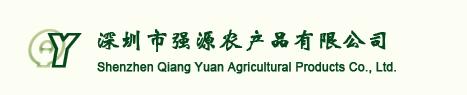 深圳市强源农副产品太阳城娱乐场平台有限公司
